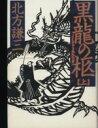【中古】 黒龍の柩 上 /北方謙三(著者) 【中古】afb