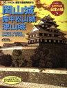 【中古】 よみがえる日本の城(5) 岡山城 歴史群像シリーズ/歴史・地理(その他) 【中古】afb