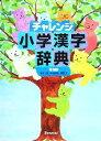 【中古】 チャレンジ小学漢字辞典 /湊吉正【監修】 【中古】afb