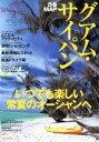 【中古】 ぴあMAPグアム・サイパン 2004 /ぴあ 【中古】afb
