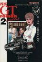 【中古】 西風 GT roman STRADALE(2) entertainment car magazine Motor Magazine Mook/趣味・就職ガイ 【中古】afb