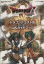 【中古】 DS版 ドラゴンクエスト4 導かれし者たち 公式ガイドブック /ゲーム攻略本(その他) 【中古】afb