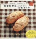 【中古】 おうちでゆーっくりたのしむ 「自家製酵母」のパンとお菓子の本 /主婦と生活社(その他) 【中古】afb