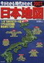 【中古】 今がわかる時代がわかる日本地図2007年版 /旅行・レジャー・スポーツ(その他) 【中古】afb
