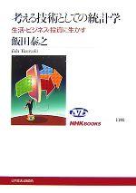 中古考える技術としての統計学生活・ビジネス・投資に生かすNHKブックス/飯田泰之著中古afb