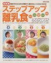 【中古】 ステップアップ離乳食 /学習研究社(その他) 【中古】afb