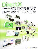 【中古】 DirectXシェーダプログラミング 仕組みからわかるゲームエフェクトテクニック /N2Factory【著】 【中古】afb