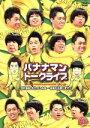 【中古】 ライブミランカ バナナマントークライブ「日村勇紀のお楽しみ会?設楽も出席します」 /バナナ
