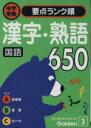 【中古】 国語 漢字・熟語650 /教育(その他) 【中古】...