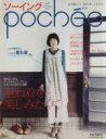 【中古】 ソーイングPochee   Vol.4 /実用書(その他) 【中古】afb