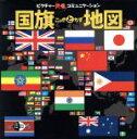 【中古】 国旗と地図 ピクチャー・コミュニケーション/絵本・児童書(その他) 【中古】afb