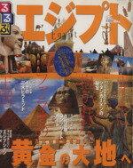 【中古】 るるぶ エジプト /JTBパブリッシング(その他) 【中古】afb