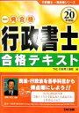 【中古】 行政書士合格テキスト(平成20年度版) /TAC行政書士講座【編】 【中古】afb