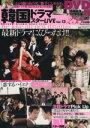 【中古】 韓国ドラマスターLIVE  13 /芸術・芸能・エンタメ・アート(その他) 【中古】afb