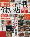 【中古】 東京 いま評判のうまい店600軒 2008年版 /旅行・レジャー・スポーツ(その他) 【中古】afb