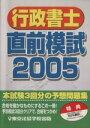 【中古】 '05 行政書士直前模試 /法律・コンプライアンス(その他) 【中古】afb