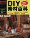 【中古】 DIY素材百科 /趣味・就職ガイド・資格(その他) 【中古】afb
