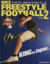 【中古】 ナイキフリースタイルフットボール 2 /旅行 レジャー スポーツ(その他) 【中古】afb