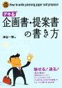 【中古】 デキる企画書・提案書の書き方 /神谷一博【著】 【中古】afb