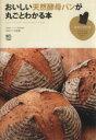 【中古】 おいしい天然酵母パンが丸ごとわかる本 /寺田サク(著者) 【中古】afb