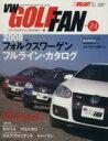 【中古】 VW GOLF FAN 14 /趣味・就職ガイド・資格(その他) 【中古】afb