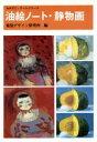 【中古】 油絵ノート・静物画 みみずく・アートシリーズ/芸術・芸能・エンタメ・アート(その他) 【中古】afb