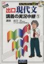 【中古】 NEW出口現代文講義の実況中継(1) /出口汪(著者) 【中古】afb