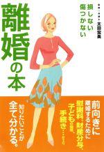 【中古】 損しない傷つかない離婚の本 /太田宏美(著者) 【中古】afb