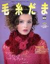 【中古】 毛糸だま(No.137 2008年春号) /日本ヴォーグ社(その他) 【中古】afb