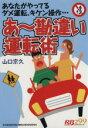 【中古】 あ〜勘違い運転術 /山口宗久(著者) 【中古】afb