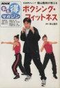 【中古】 元世界チャンプ畑山隆則が教える ボクシング・フィッ...