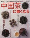 中国茶に強くなる /実用書(その他) afb