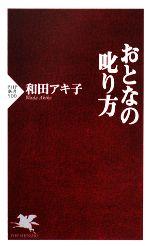 【中古】 おとなの叱り方 PHP新書/和田アキ子【著】 【中古】afb