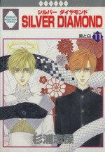【中古】 SILVER DIAMOND(11) いちラキC/杉浦志保(