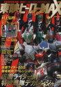【中古】 東映ヒーローMAX(Vol.8) 新番組情報満載!東映ヒーローリスペクトマガジン!! TA