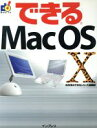 【中古】 できるMac OS X /矢作晃&できるシリーズ編集部(著者) 【中古】afb