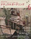 【中古】 ナチュラルガーデニング(6) Gakken Interior Mook/趣味・就職ガイド・資格(その他) 【中古】afb