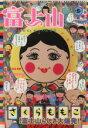 【中古】 富士山 5号 日本一の雑誌 新潮ムック/さくらももこ(著者) 【中古】afb