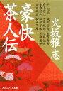 【中古】 豪快茶人伝 角川文庫15004 /火坂雅志【著】 【中古】afb