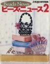 ビーズ・ニュース 2 光文社女性ブックス111/ビーズ(その他) afb