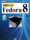 【中古】 基礎からのFedora8 I・O BOOKS/内田保雄【著】 【中古】afb