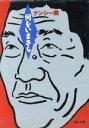 【中古】 何をいまさら 角川文庫/ナンシー関(著者) 【中古】afb