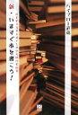 【中古】 新・いますぐ本を書こう! 読まれる文章を書くための実践的指南書 /ハイブロー武蔵【著】 【中古】afb