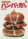 【中古】 ハンバーガーの本 /実用書(その他) 【中古】af...