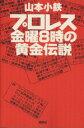 【中古】 プロレス 金曜8時の黄金伝説 /山本小鉄(著者) 【中古】afb