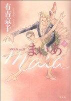 【中古】 まいあ Maia SWAN actII(2) /有吉京子(
