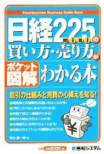 【中古】 ポケット図解 日経225miniの買い...の商品画像
