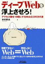 【中古】 ディープWebを浮上させろ! アクセス数を10倍にするWeb2.0の次の波 B&Tブックス