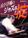 【中古】 趣味悠々 山下洋輔のジャズの掟(1998年6月4日...