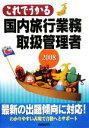 【中古】 これでうかる国内旅行業務取扱管理者(2008) /佐山さとし【著】 【中古】afb
